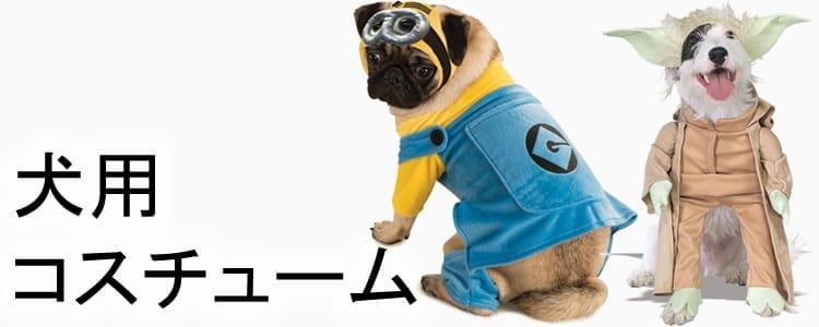 犬用コスチューム